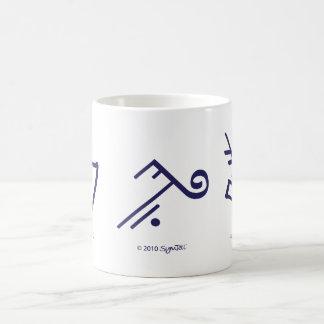 Símbolo antipático púrpura de SYmtell Taza Clásica