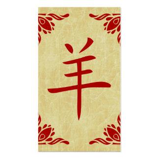 símbolo chino de la cabra tarjetas de visita
