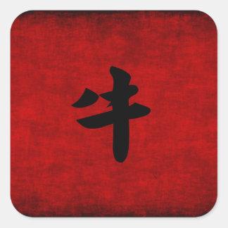 Símbolo chino de la caligrafía para el buey en pegatina cuadrada