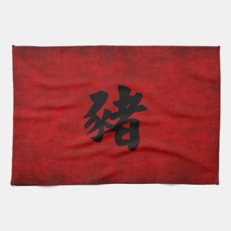 Símbolo chino de la caligrafía para el cerdo en toalla
