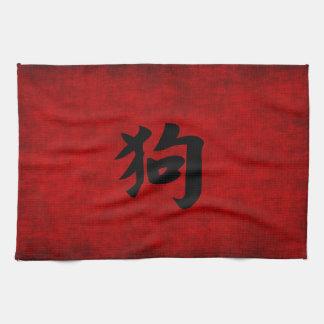 Símbolo chino de la caligrafía para el perro en toallas de cocina