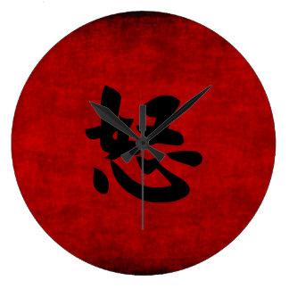 Símbolo chino de la caligrafía para la cólera reloj redondo grande