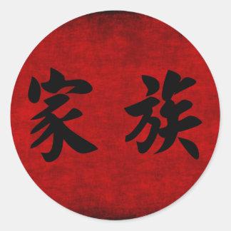 Símbolo chino de la caligrafía para la familia en pegatina redonda