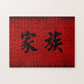 Símbolo chino de la caligrafía para la familia en puzzle