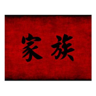 Símbolo chino de la caligrafía para la familia en tarjeta postal