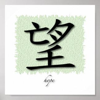 Símbolo chino de la impresión del arte para la esp póster