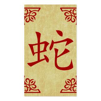 símbolo chino de la serpiente tarjetas de visita
