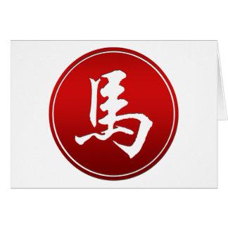 Símbolo chino del caballo del zodiaco tarjeta