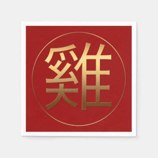 Símbolo chino grabado en relieve oro 2017 del año servilletas de papel