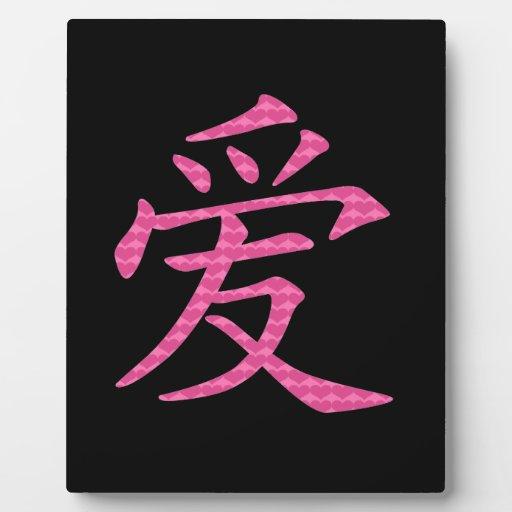 Símbolo chino japonés del amor de corazones placa