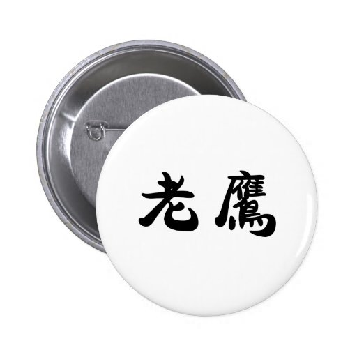 Símbolo chino para el águila pin redondo 5 cm