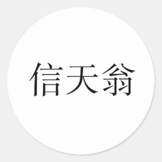 Símbolo chino para el albatros etiqueta redonda