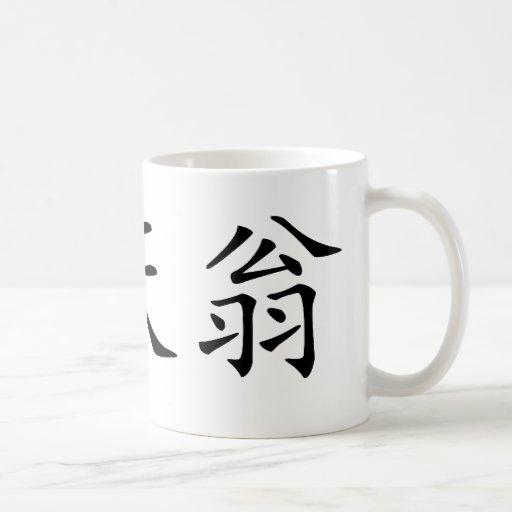 Símbolo chino para el albatros tazas