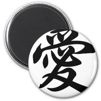 Símbolo chino para el amor (cepillado) imán redondo 5 cm