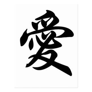 Símbolo chino para el amor (cepillado) tarjetas postales