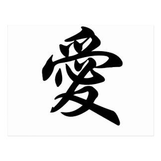 Símbolo chino para el amor (cepillado) tarjeta postal