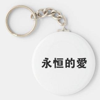 Símbolo chino para el amor eterno llavero redondo tipo pin