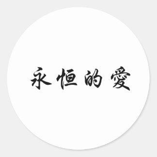 Símbolo chino para el amor eterno pegatina