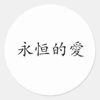 Símbolo chino para el amor eterno etiqueta