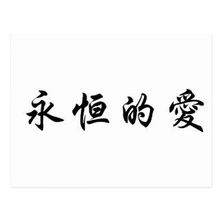 Símbolo chino para el amor eterno postal