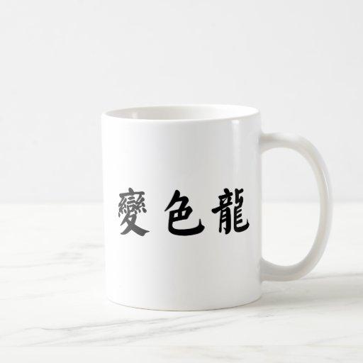 Símbolo chino para el anole, camaleón taza básica blanca