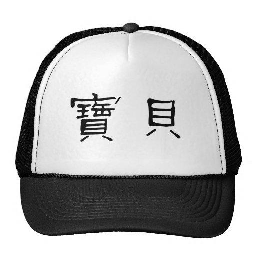 Símbolo chino para el bebé gorros bordados