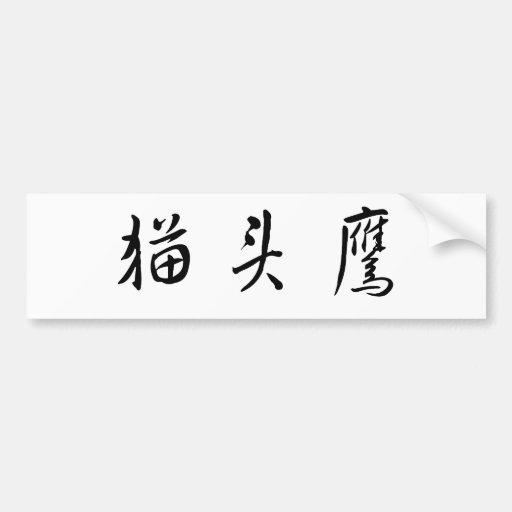 Símbolo chino para el búho etiqueta de parachoque