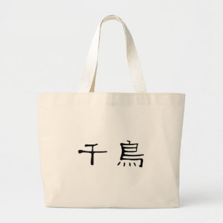 Símbolo chino para el chorlito bolsa