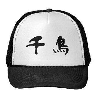 Símbolo chino para el chorlito gorro de camionero