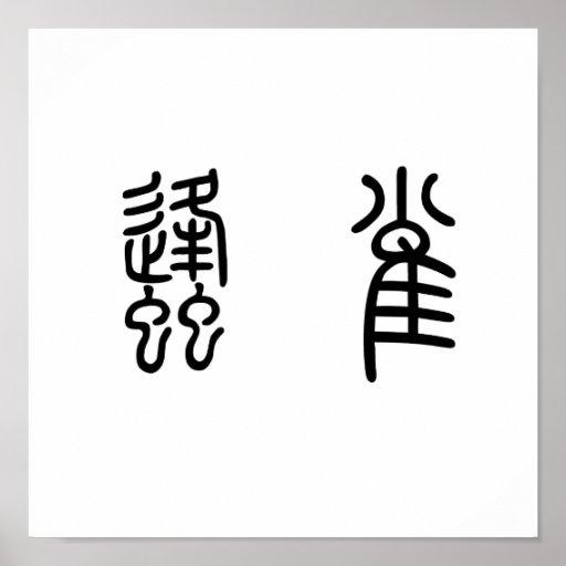 Símbolo chino para el colibrí posters