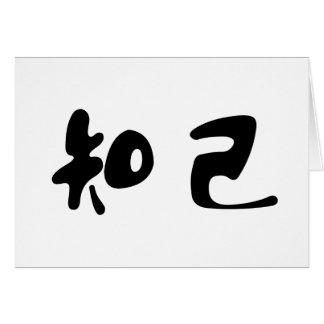 Símbolo chino para el compañero del alma felicitacion