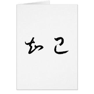Símbolo chino para el compañero del alma felicitación
