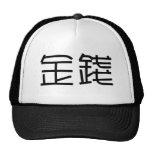 Símbolo chino para el dinero gorras de camionero
