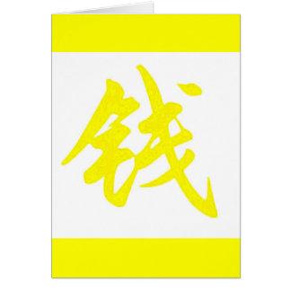 Símbolo chino para el dinero felicitacion