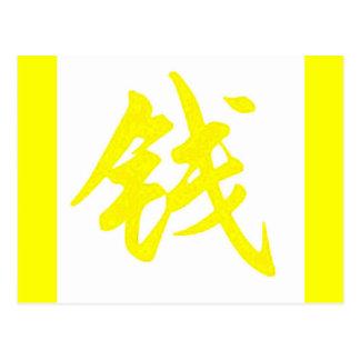 Símbolo chino para el dinero postales