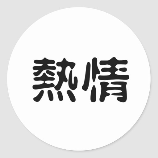 Símbolo chino para el entusiasmo pegatina redonda