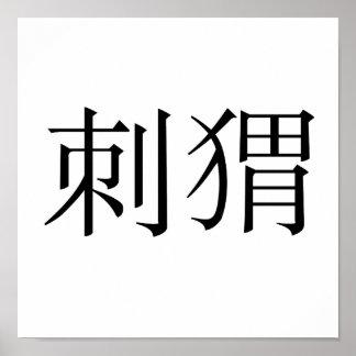 Símbolo chino para el erizo poster