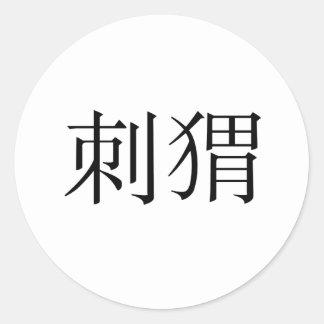 Símbolo chino para el erizo etiqueta