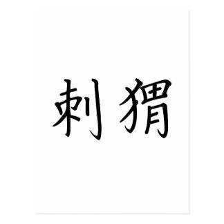Símbolo chino para el erizo postales
