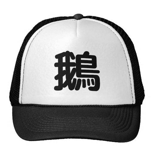 Símbolo chino para el ganso gorra