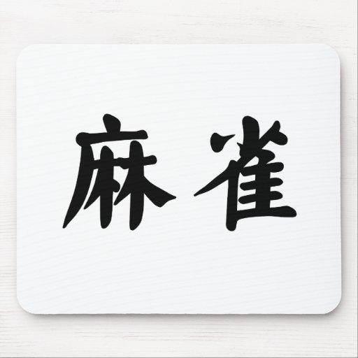 Símbolo chino para el gorrión tapete de ratón