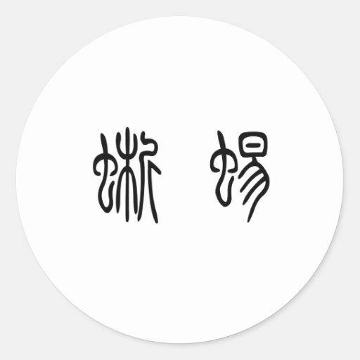 Símbolo chino para el lagarto etiquetas