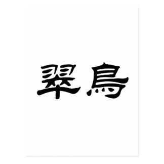 Símbolo chino para el martín pescador postales