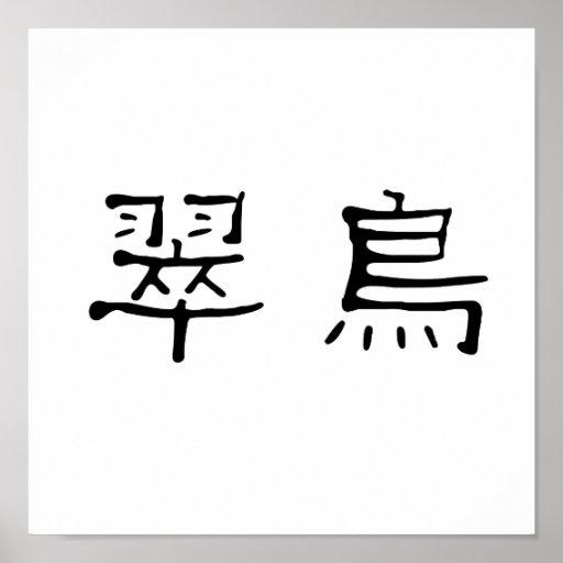 Símbolo chino para el martín pescador poster