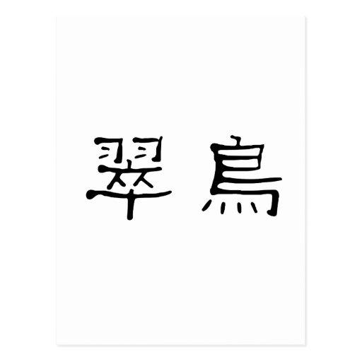 Símbolo chino para el martín pescador tarjetas postales