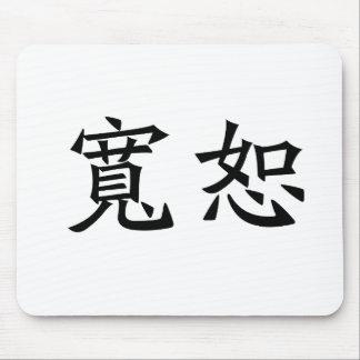 Símbolo chino para el perdón alfombrilla de raton