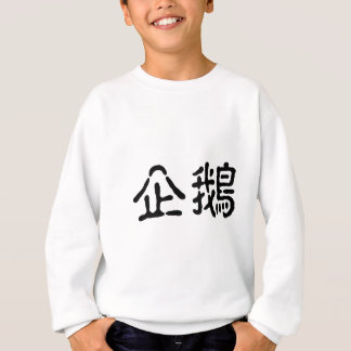 Símbolo chino para el pingüino sudadera