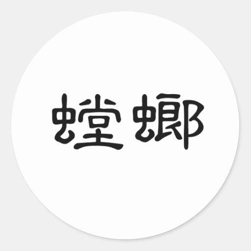 Símbolo chino para el predicador pegatina redonda