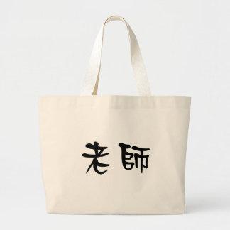 Símbolo chino para el profesor bolsa tela grande