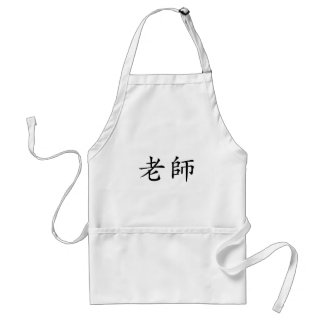 Símbolo chino para el profesor delantal